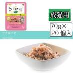シシア キャット パウチ・ブロス(スープ)タイプ「ツナ&エビ 」 70g×20個入