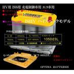 オプティマ イエロートップ 105D23L OPTIMA バッテリー 国産車用