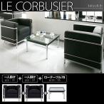 ル・コルビジェ LC2 ソファセット Aタイプ LC2/1P×2 LC10/W70 幻の名作 デザイナーズソファの定番