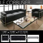 ル・コルビジェ LC2 ソファセット Cタイプ LC2/1P+3P LC10/W120 幻の名作 デザイナーズソファの定番
