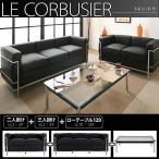 ル・コルビジェ LC2 ソファセット Dタイプ LC2/2P+3P LC10/W120 幻の名作 デザイナーズソファの定番