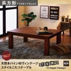 Yahoo!モモダ家具こたつテーブル 天然木パイン材 ヴィンテージデザイン Patrida パトリダ 長方形 105×75