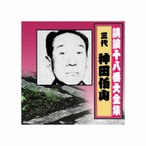神田伯山 三代 講談十八番大全集 森の石松 お民の度胸 CD 代引き不可