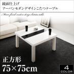 鏡面仕上げ アーバンモダンデザイン こたつテーブル VADIT バディット 正方形(75×75cm)