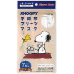 No.965 SNOOPYスヌーピー 不織布プリーツマスク レギュラーサイズ(大人用)7枚入×10袋セット 代引き不可
