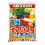千代田肥糧 有機そさい3号(15-15-15Mg2 微要) 10kg 220783 代引き不可