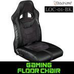 ゲーミング座椅子 LOC-01-BK ブラック