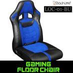 ゲーミング座椅子 LOC-01-BU ブルー&ブラック