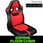 ゲーミング座椅子 LOC-01-RD レッド&ブラック