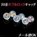 日本製1ペア(2個)ピアスキャッチ K10 10金 シリコンダブルロック キャッチ 1ペア(2個)(太さ0.7ミリ芯対応) 10k 10金  メール便可 モモダイヤfs3gmRCP
