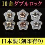 日本製1ペア(2個)ピアスキャッチ 星型 スター star  K10 10金 落ちない シリコン ダブルロック キャッチ (2個)10k 10金 メール便可 モモダイヤ
