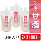 甘酒 送料込み ノンアルコール 無添加 無加糖 米麹、蒸米共に新潟県産コシヒカリ米使用(300ml×3個入り)