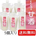 甘酒 送料込み ノンアルコール 無添加 無加糖 米麹、蒸米共に新潟県産コシヒカリ米使用(300ml×5個入り)
