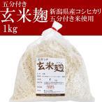 玄米麹 生麹 新潟県産コシヒカリ五分付き玄米使用 1kg袋入り冷凍