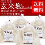【送料無料】 コシヒカリの玄米麹 五ぶつき玄米使用 1kg×4袋入り 生麹・冷凍 まとめ買いでお買い得セット