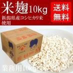 【送料無料】 業務用 米麹 10kg 生麹 冷凍 ダンボール入り(甘酒の麹や塩麹作り、味噌作りなどに最適です)