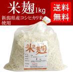 【送料無料】 米麹 生麹 新潟県産コシヒカリ米使用 1kg袋入り冷凍