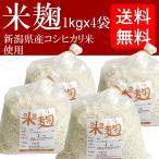 【送料無料】 コシヒカリの米麹1kg×4袋入り 生麹・冷凍 まとめ買いでお買い得セット