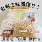 手作り味噌キット(通常版)出来上り7kg用 樽付き<自家製味噌作りにチャレンジ!>