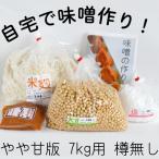 味噌手作りセット(やや甘口版)7kg用 樽無し(大豆1.48kg,米麹2.44kg,塩850g)