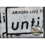 嵐 ARASHI LIVE TOUR 2017-2018「untitled」 公式グッズ バスタオル