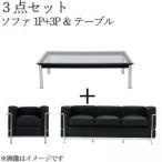 ル・コルビジェ ソファ2点&テーブル 3点セット 1P+3P お得なコルビジェデザイン応接セット