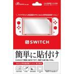 送料無料 アンサー Switch用 液晶保護フィルム 自己吸着 ANS-SW001