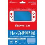 送料無料 アンサー Switch用 液晶保護フィルム 自己吸着 ブルーライトカット ANS-SW003
