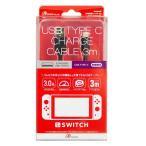 送料無料 アンサー Switch用 USB充電ケーブル 3m ANS-SW012BK