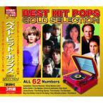 送料無料ベスト ヒット ポップス GOLD SELECTION 3枚組 CD