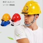 作業用・現場用・工事用・工業用・産業用