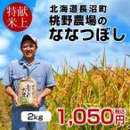 ななつぼし 2kg 新米 令和元年産 2019 北海道米 特A 皇室献上米 生産者 農家直送 長沼町 桃野農場