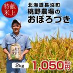 おぼろづき 2kg 新米 令和元年産 2019 北海道米 特A 皇室献上米 生産者 農家直送 長沼町 桃野農場