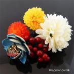 髪飾り ピンポンマム 和柄 Uピン 5点セット  振袖 袴 浴衣 花嫁 ブライダル 和装 用  ターコイズブルー オレンジ 黄色 白 南天 古典 デザイン