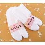 子供用足袋 日本製 ストレッチ 滑り止め付き 七五三 お遊戯会  白足袋 キッズ 子ども こども