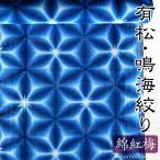 浴衣 板締め雪花絞り 有松・鳴海絞り 青 藍 (反物/綿紅梅)女性用/08