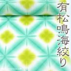 浴衣/板締め雪花絞り/有松鳴海 絞り/グリーン/黄緑(反物/綿紅梅)女性用/13