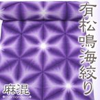 浴衣 板締め 雪花絞り 有松絞り 紫 反物 綿麻 女性用 反物 仕立て代無料