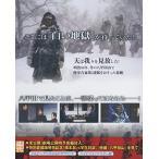 八甲田山 特別愛蔵版  DVD