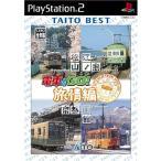 電車でGO! -旅情編- TAITO BEST