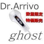 Dr.ArrivoGhost ドクターアリーヴォゴースト 本体 正規品