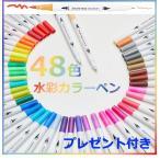 Rainbow 水彩筆ペン 筆ペン 水性マー�
