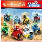 レゴ レゴブロック LEGO レゴミニフィグニンジャゴー 忍者とバイク各8台 互換品