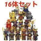 レゴ ミニフィグ サムライ 侍 戦国武将 日本武士Cセット 16体セット 互換 LEGO ミニフィギュア ブロック おもちゃ キッズ 子ども
