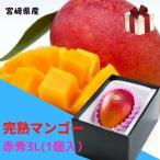 完熟マンゴー 【赤秀】 3L(約450g以上×1個) 「情熱みやざきブランド!」  ★発送は5月上旬から★