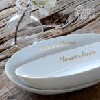 オシャレでかわいい名入れ楕円の深皿(ホワイト&ホワイトペアセット)結婚祝いのプレゼントにオススメ