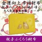 ふくろう財布がま口 黄色 二つ折り 福財布 本皮 縁起物 風水 金運