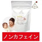 母乳育児ハーブティー  授乳中のママに最適な母乳ミルク増加増量のブレンドハーブティー 母乳実感ママ多