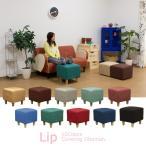 ショッピングカントリー カバーリングスツール / Lip(リップ)