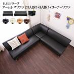 コーナーソファセット-ELLE- 2.5人掛けと2人掛けの組合せ シンプル モダン カフェ 【配送員設置付き】